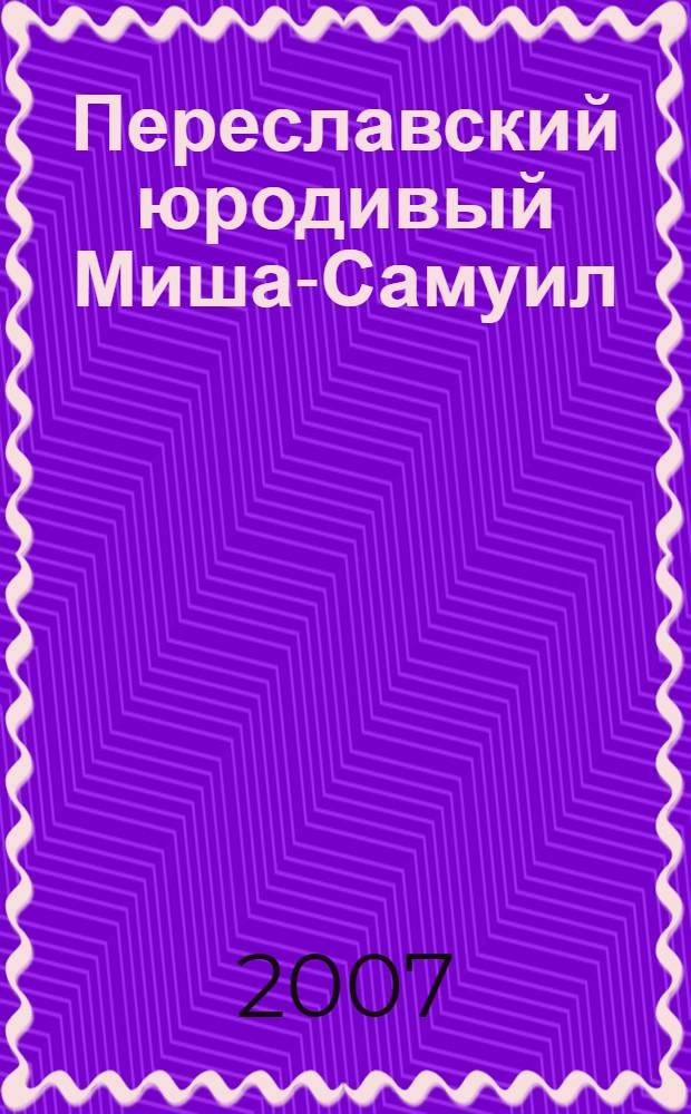 Переславский юродивый Миша-Самуил