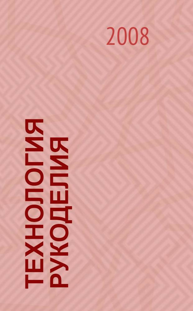 Технология рукоделия : краткая энциклопедия вышивки