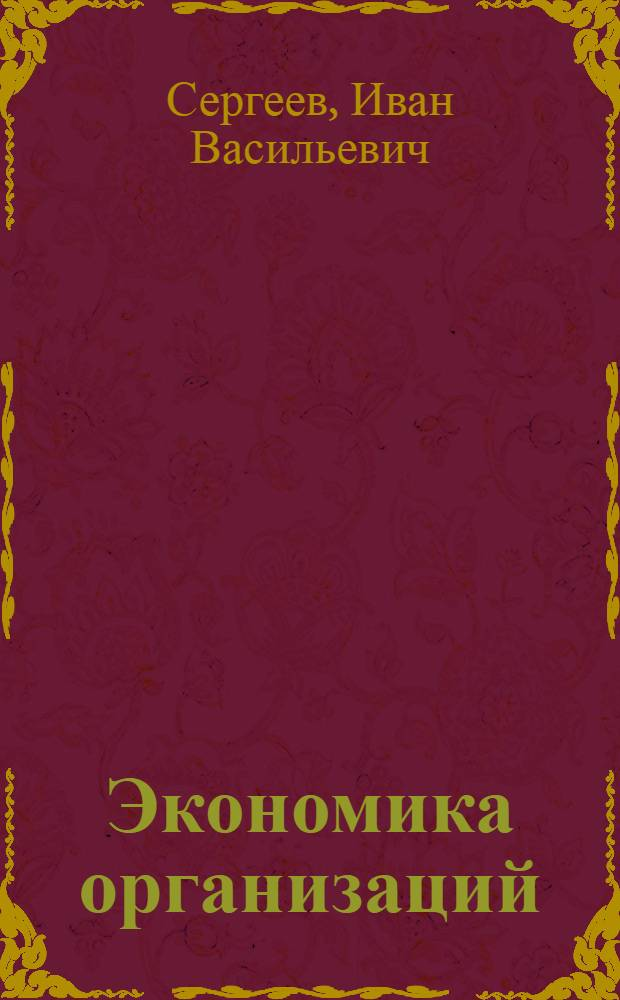 Экономика организаций (предприятий) : учебник