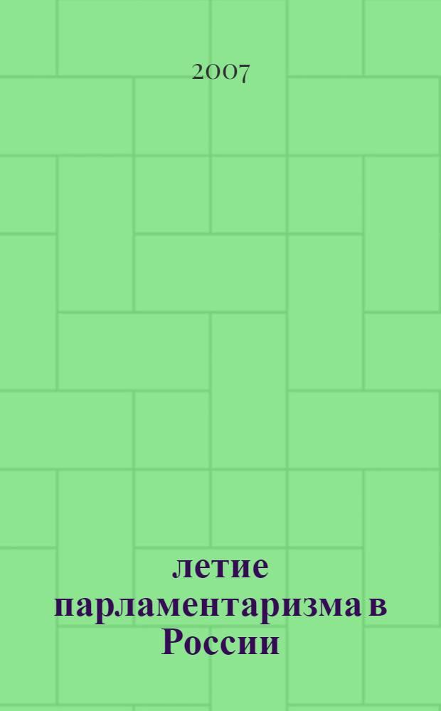 100-летие парламентаризма в России : материалы круглого стола и научно-практической конференции, 16-28 марта 2006 г., г. Абакан