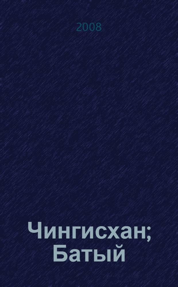 Чингисхан; Батый: романы / Василий Ян