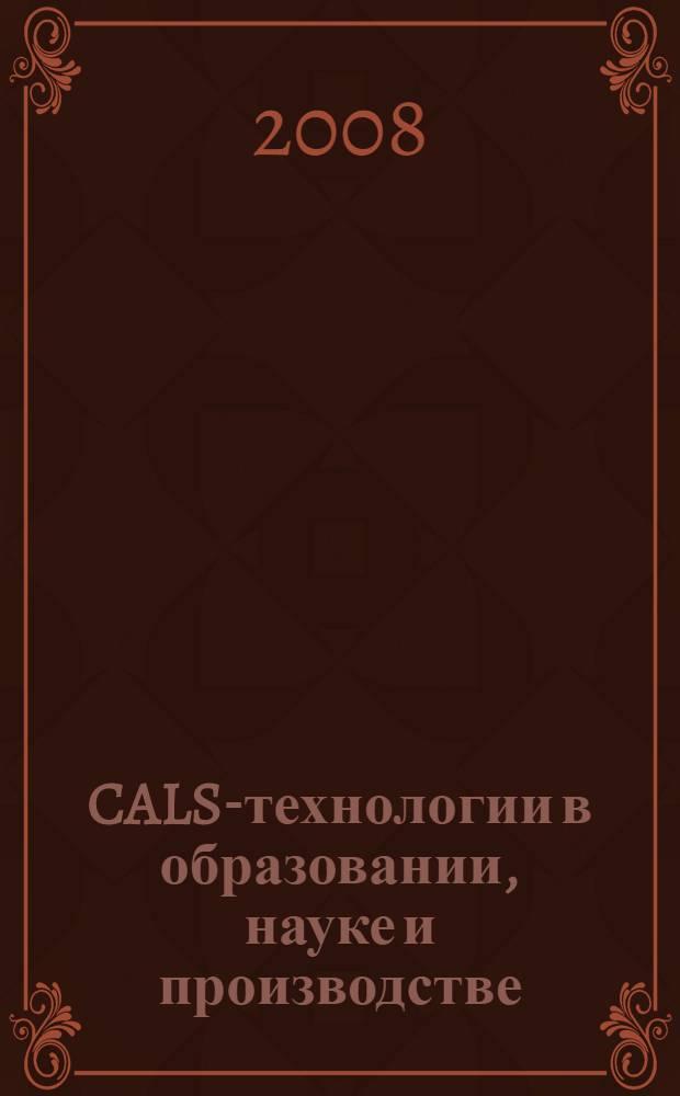 CALS-технологии в образовании, науке и производстве : материалы второй научно-методической конференции, 21 февраля 2007 года, Санкт-Петербург, Россия