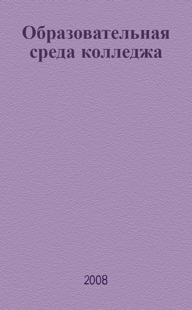 Образовательная среда колледжа: ориентация на развитие личности : сборник научно-методических материалов по итогам деятельности федеральной экспериментальной площадки