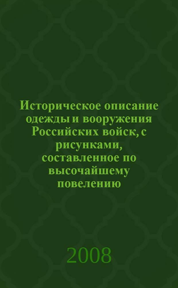 Историческое описание одежды и вооружения Российских войск, с рисунками, составленное по высочайшему повелению. Т. 22, отд-ние 1
