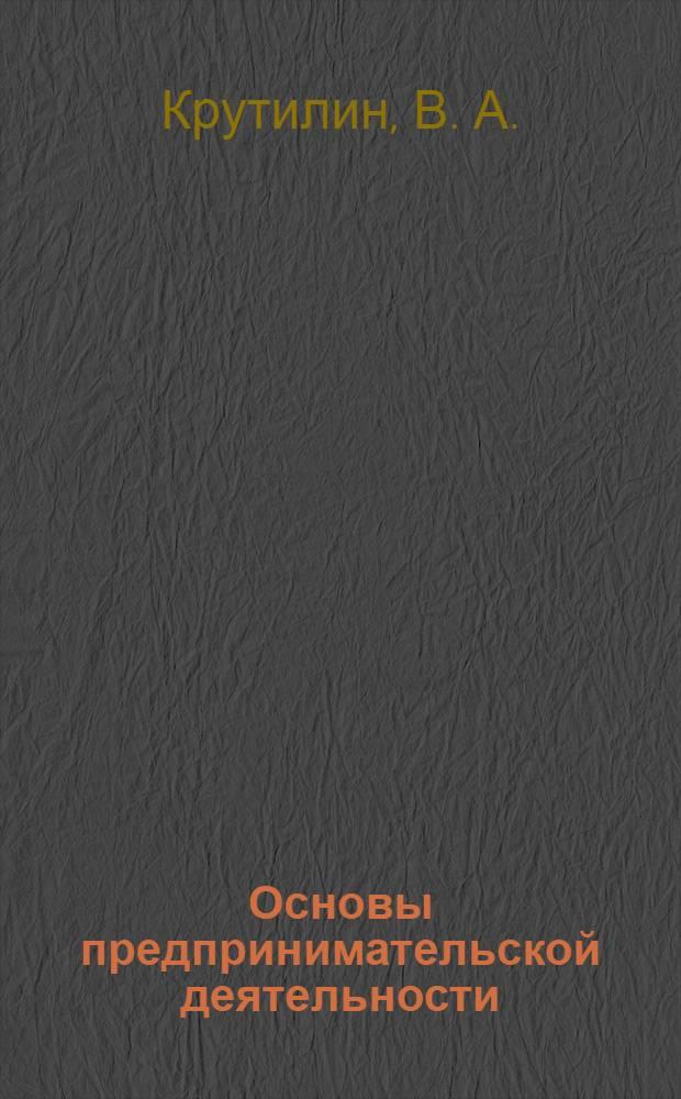 """Основы предпринимательской деятельности : учебное пособие для студентов заочной формы обучения по специальности 05.05.02 """"Технология и предпринимательство"""""""