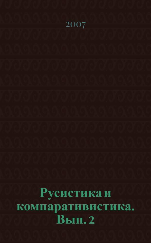 Русистика и компаративистика. Вып. 2