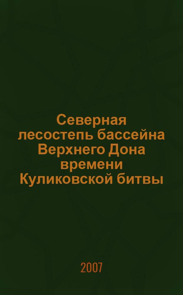 Северная лесостепь бассейна Верхнего Дона времени Куликовской битвы