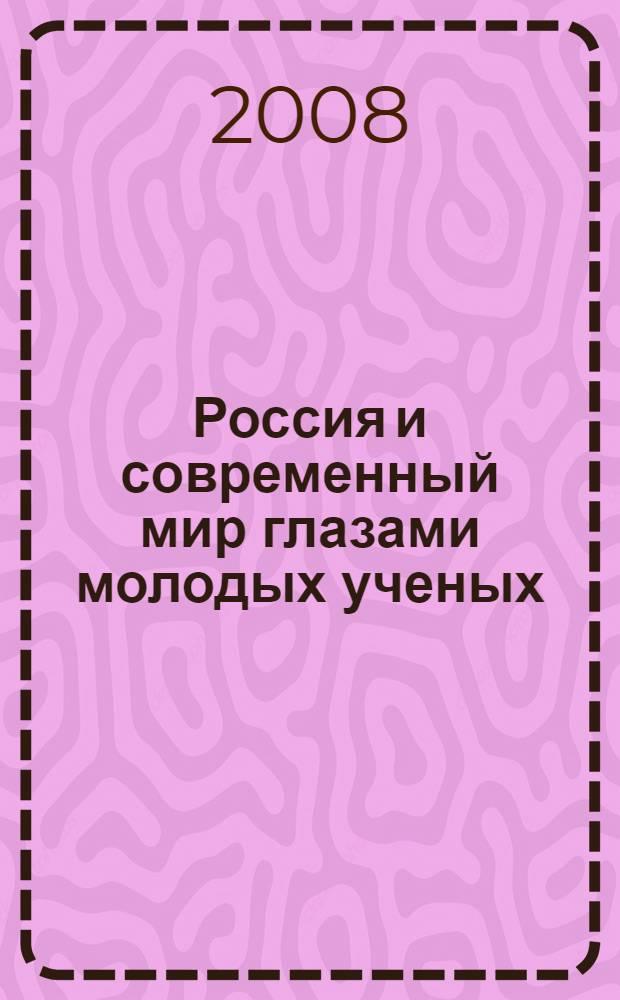Россия и современный мир глазами молодых ученых : сборник студенческих работ