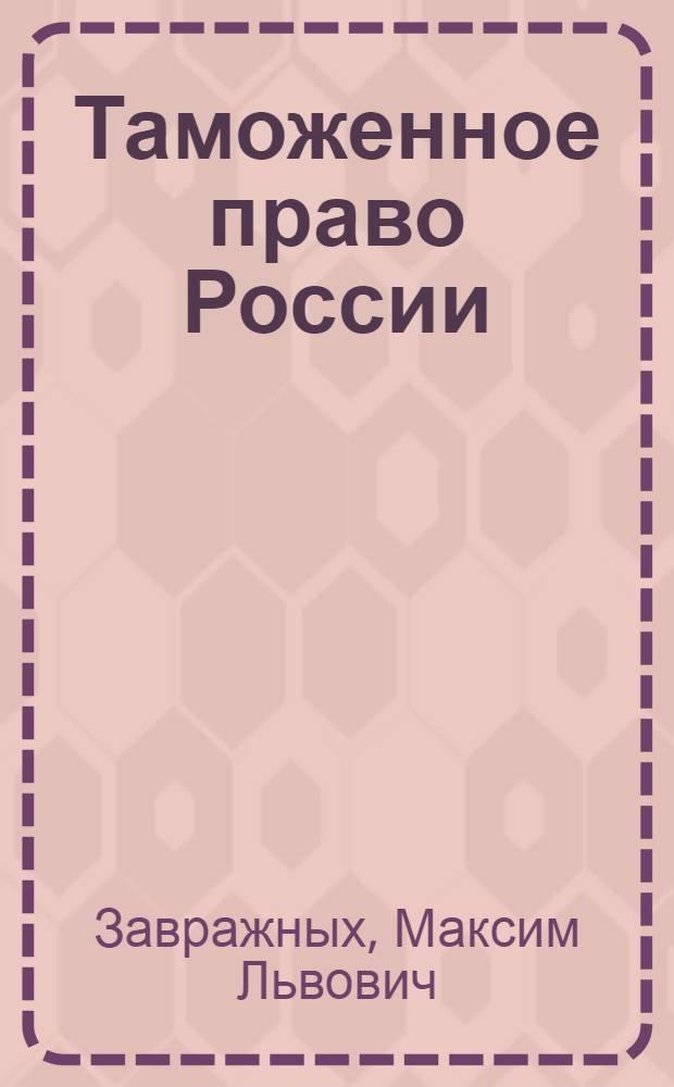 Таможенное право России : учеб. пособие