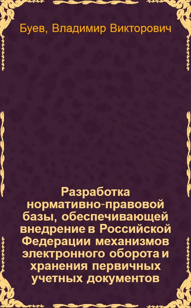 Разработка нормативно-правовой базы, обеспечивающей внедрение в Российской Федерации механизмов электронного оборота и хранения первичных учетных документов : сборник аналитических материалов