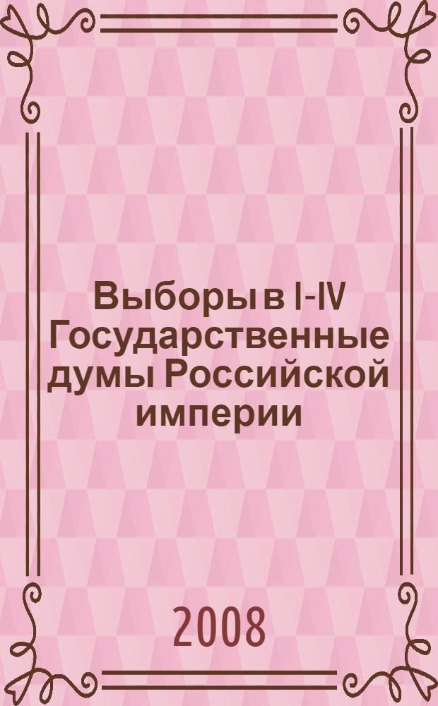 Выборы в I-IV Государственные думы Российской империи : (воспоминания современников. Материалы и документы)