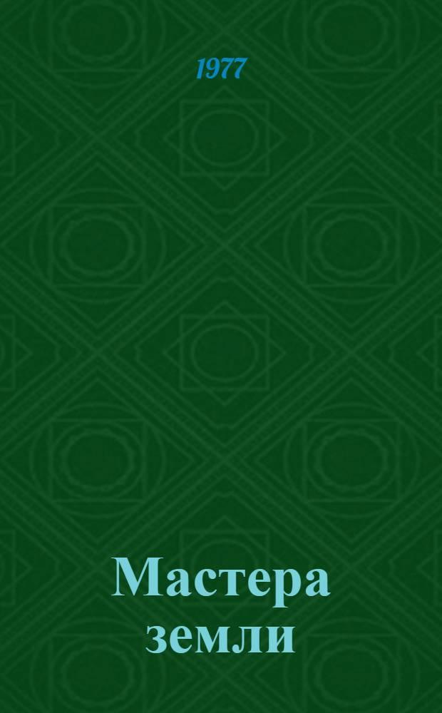 Мастера земли : памятка читателю