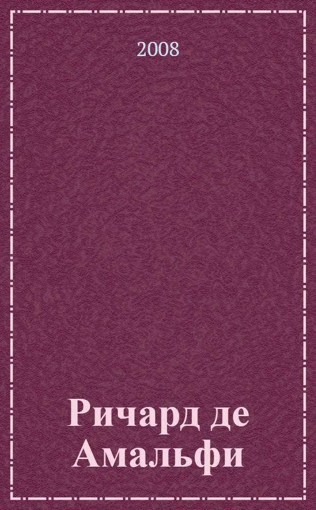 Ричард де Амальфи : фантастический роман