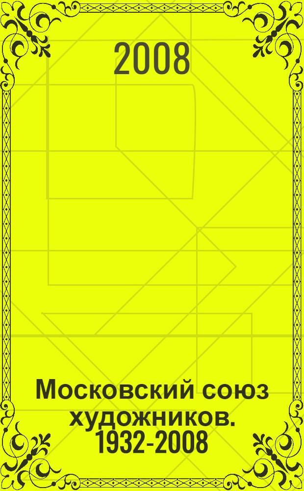 Московский союз художников. 1932-2008 : альбом