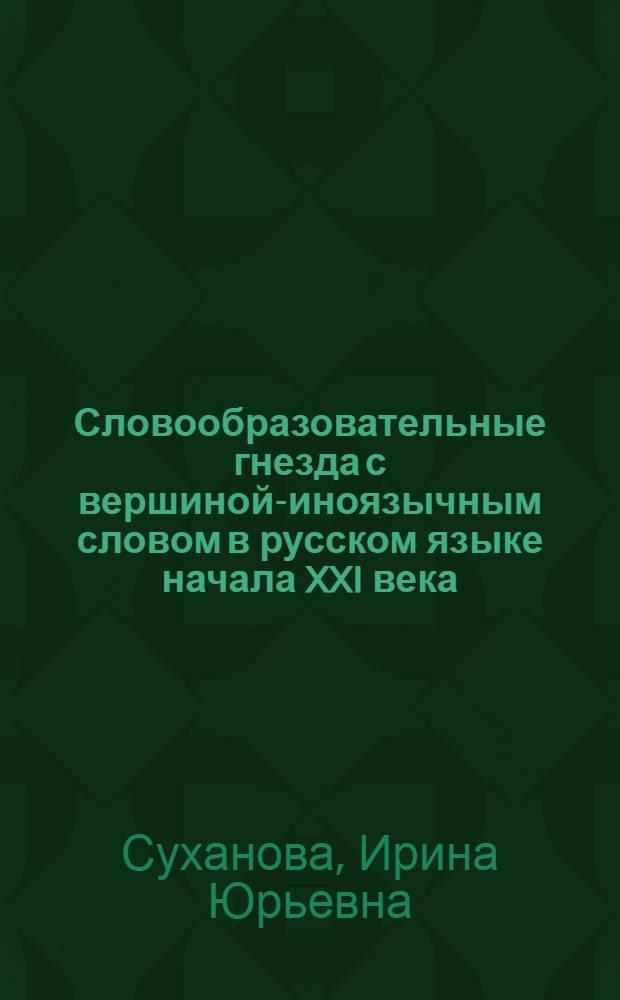 Словообразовательные гнезда с вершиной-иноязычным словом в русском языке начала XXI века