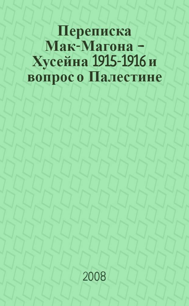 Переписка Мак-Магона - Хусейна 1915-1916 и вопрос о Палестине: документы и материалы