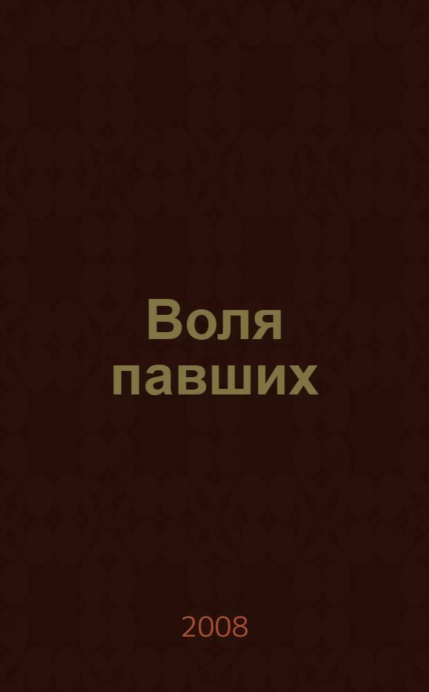 Воля павших : роман