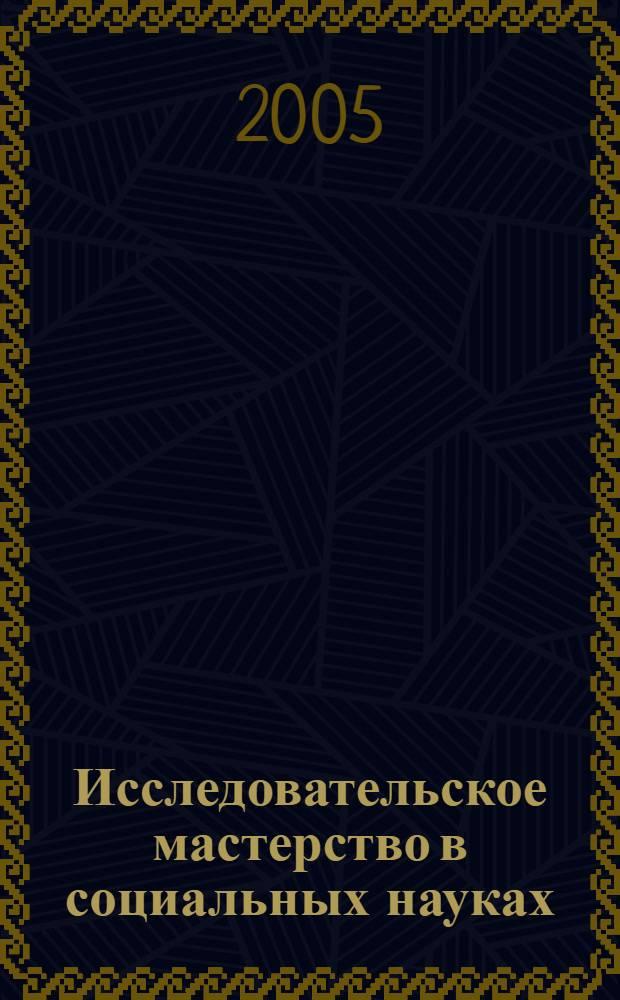 Исследовательское мастерство в социальных науках : сборник статей