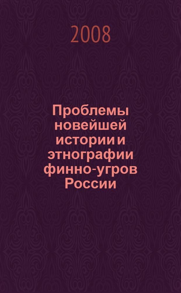 Проблемы новейшей истории и этнографии финно-угров России