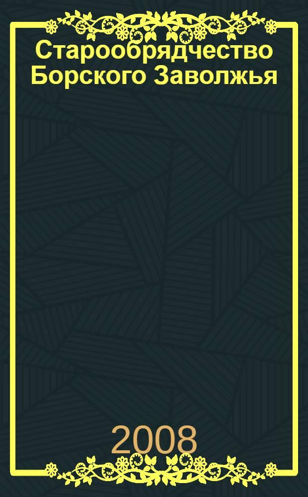Старообрядчество Борского Заволжья : сборник очерков