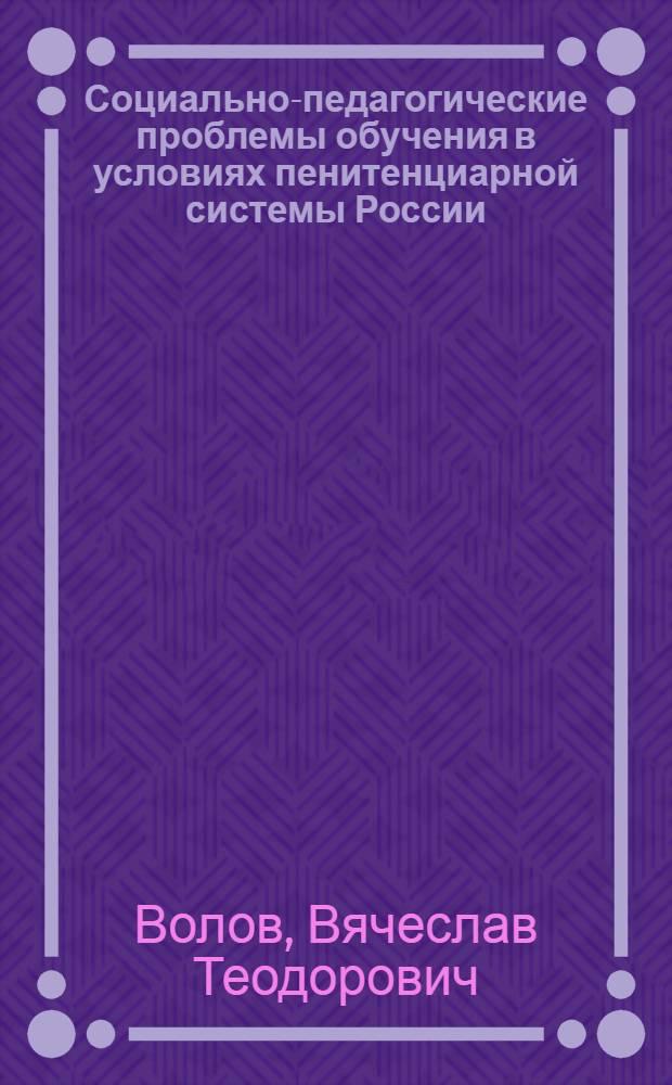 Социально-педагогические проблемы обучения в условиях пенитенциарной системы России