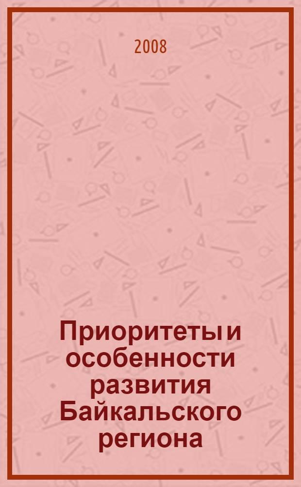 Приоритеты и особенности развития Байкальского региона = Priorities and properties of development of the Baikal region : материалы III Международной научно-практической конференции, посвященной году планеты Земля и 85-летию Республики Бурятия, 31 июля-3 августа 2008 г., Улан-Удэ