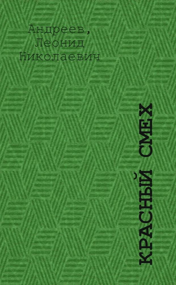 Красный смех : проза. Драматургия. Публицистика : студентам высших учебных заведений, обучающимся по специальности 032900 - русский язык и литература