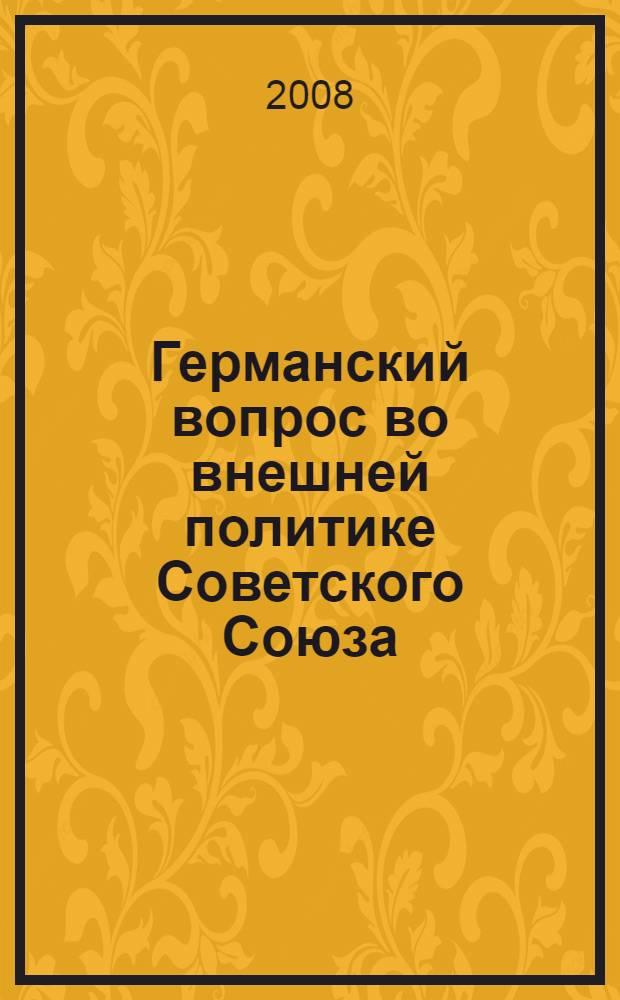 Германский вопрос во внешней политике Советского Союза (1945-1955 гг.) = The German issue in Soviet foreign policy (1945-1955)