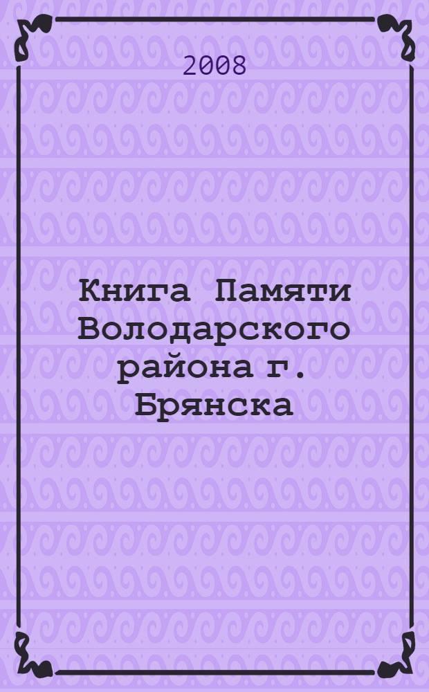 Книга Памяти Володарского района г. Брянска