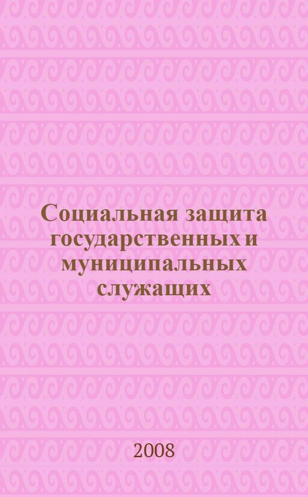 Социальная защита государственных и муниципальных служащих : учебное пособие