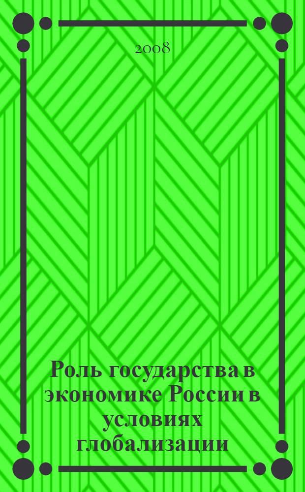 Роль государства в экономике России в условиях глобализации : автореф. дис. на соиск. учен. степ. канд. экон. наук : специальность 08.00.01 <Экон. теория>