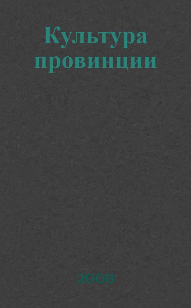 Культура провинции: история и современность : материалы Международной научно-практической конференции, 12-13 сентября 2008 г