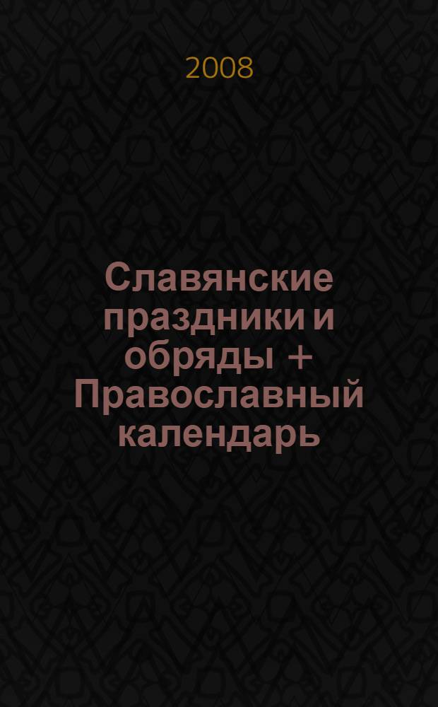 Славянские праздники и обряды + Православный календарь