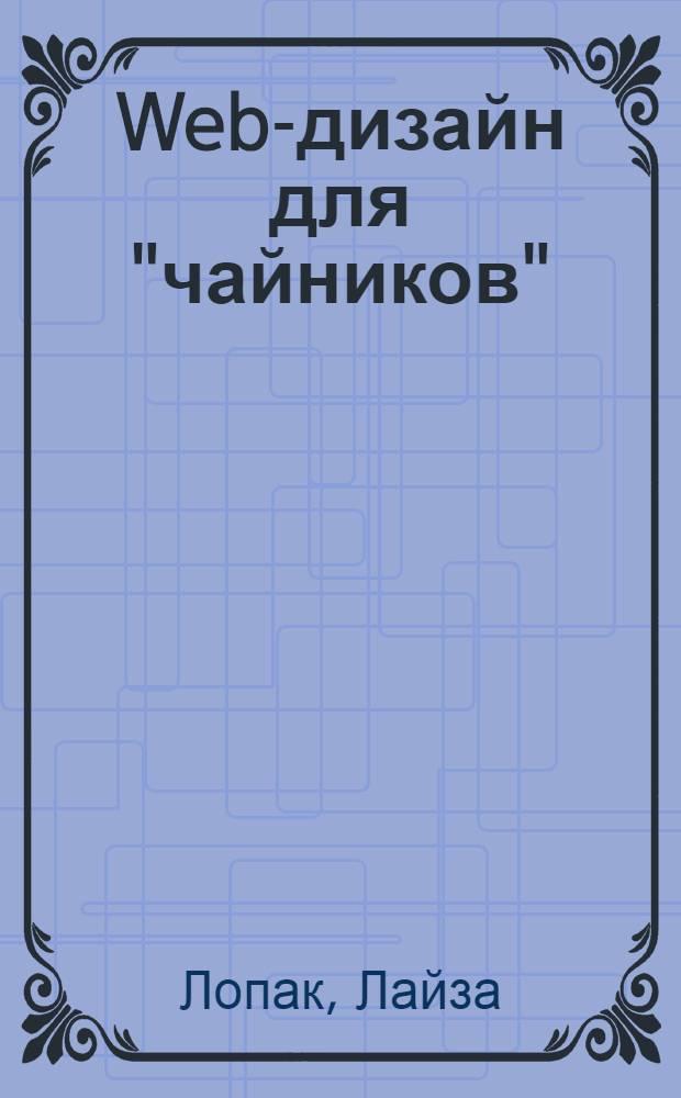 """Web-дизайн для """"чайников"""""""