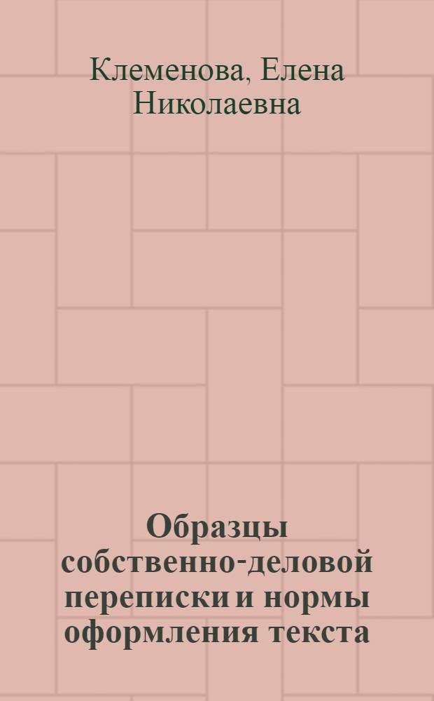 Образцы собственно-деловой переписки и нормы оформления текста : методическое пособие