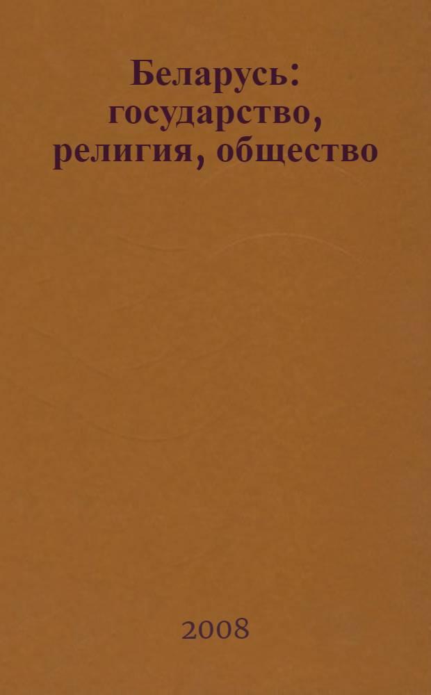 Беларусь: государство, религия, общество : материалы Международной научно-практической конференции (Минск - Жировичи, 7 июня 2007 г.)