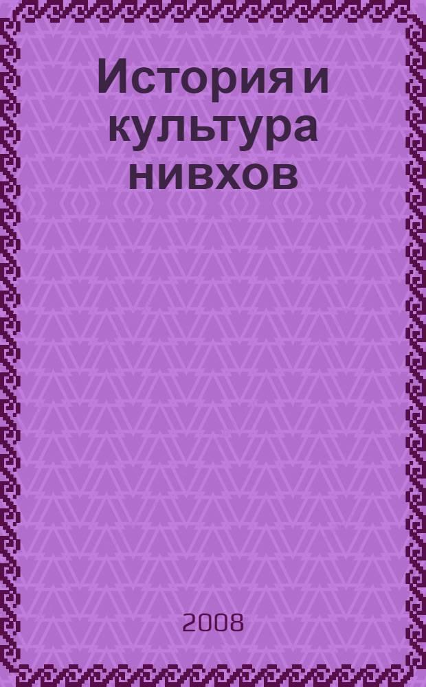 История и культура нивхов : историко-этнографические очерки