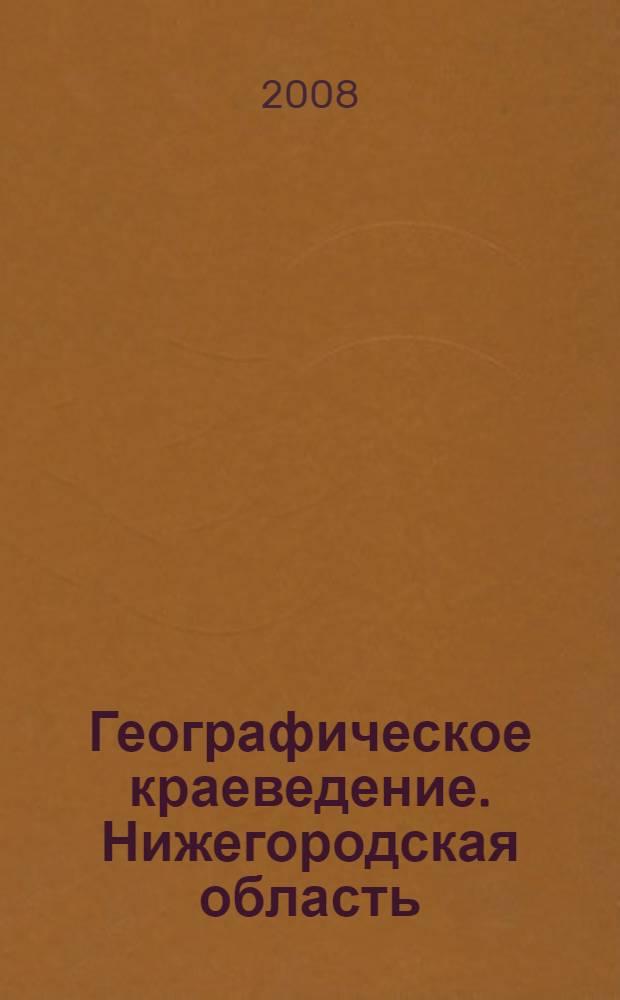 Географическое краеведение. Нижегородская область : учебное пособие для 6 класса