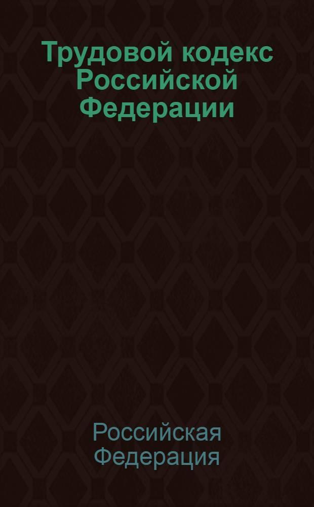 Трудовой кодекс Российской Федерации : с учетом новой главы 54'1, введенной Федеральным законом N°13-ФЗ : по состоянию на 1 июня 2008 г. : принят Государственной Думой 21 декабря 2001 года : одобрен Советом Федерации 26 декабря 2001 года : изменения: Федеральный закон от 24 июля 2002 г. N° 97-ФЗ и др.