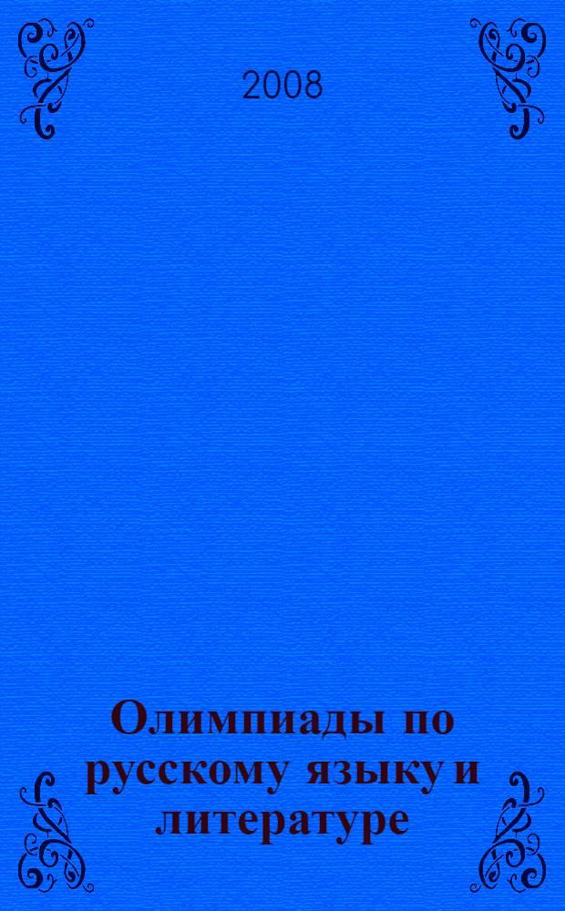 Олимпиады по русскому языку и литературе : 9-11 классы
