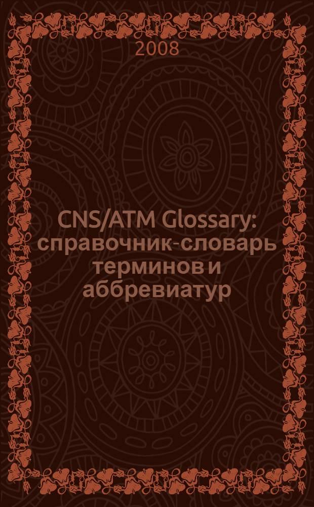 CNS/ATM Glossary : справочник-словарь терминов и аббревиатур