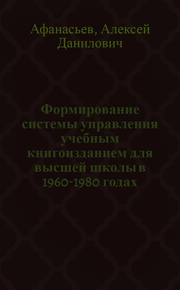 Формирование системы управления учебным книгоизданием для высшей школы в 1960-1980 годах