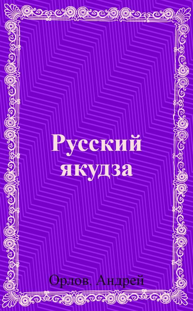 Русский якудза