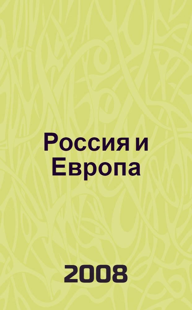 Россия и Европа : взгляд на культурные и политические отношения славянского мира к германо-романскому