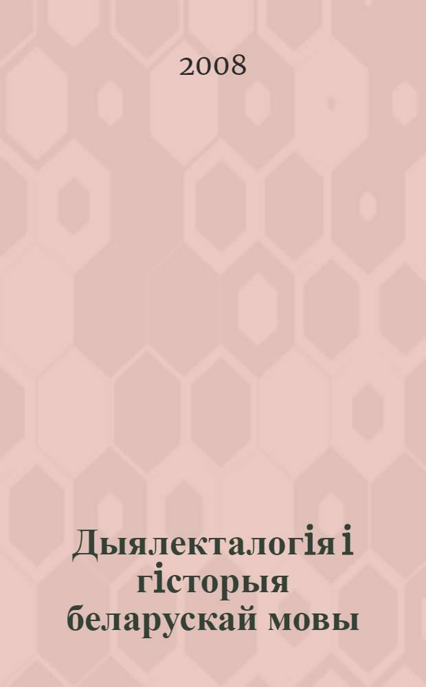 Дыялекталогiя i гiсторыя беларускай мовы : матэрыялы Мiжнароднай навуковай канферэнцыi, Мiнск, 15-16 красавiка 2008 г