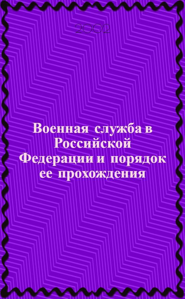 Военная служба в Российской Федерации и порядок ее прохождения : учебное пособие для курсантов и слушателей института