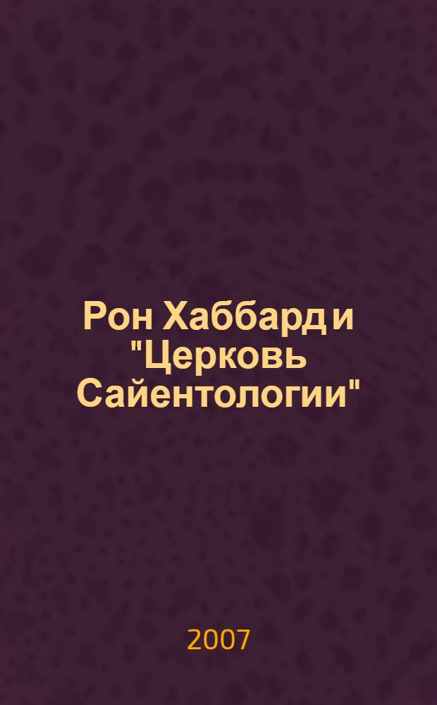 """Рон Хаббард и """"Церковь Сайентологии"""""""