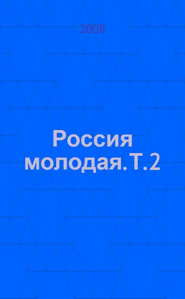 Россия молодая. Т. 2