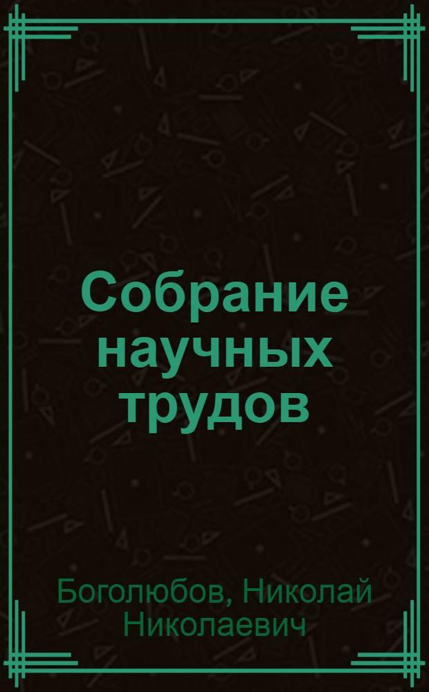 Собрание научных трудов = Collection of scientific works : в 12 т