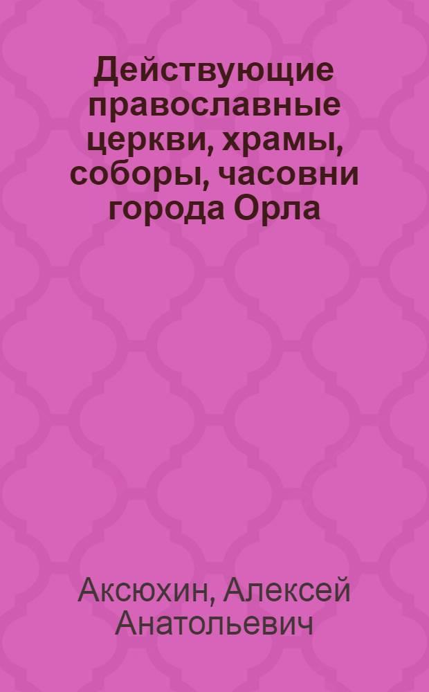 Действующие православные церкви, храмы, соборы, часовни города Орла : фотографии и краткое описание